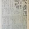 「MOTアニュアル2012 「風が吹けば桶屋が儲かる」。2012.10.27~2013.2.3.東京都現代美術館。