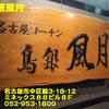 鳥銀風月(名古屋市)