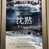 「沈黙‐サイレンス‐」2D  TOHOシネマズ新宿