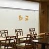 昭和を感じる喫茶店