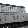 長浜市 長浜太閤温泉 長浜ロイヤルホテル