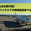 #1【弾丸台北旅行記】 LCCバニラエアの特典航空券で台湾へ