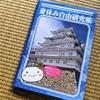 【〜8/31、姫路市】姫路城で「夏休み自由研究帳」を配布中