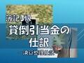 貸倒引当金の仕訳【簿記3級】勘定科目と取引例の解説~決算整理仕訳