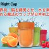 ザ・ライトカップ、正規品じゃない商品に気をつけて。所さんの番組でやっていたTheRightCup。