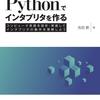 Pythonフルスクラッチでインタプリタを作る解説本