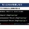 12/26 インターン HTMLを楽しもう②