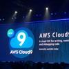 re:Invent2017で発表されたAWS Cloud9の環境構築からLambdaのデプロイまでをやってみた。