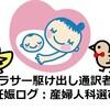 アラサー駆け出し通訳者の妊娠ログ番外編:産婦人科選び(妊娠初期)