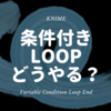 KNIME - 条件付きDo While Loop を実現させるには? ~ Variable Condition Loop End ~