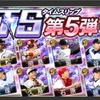 【プロスピA】TS第5段登場! 今回は購入4回目でSランク自チームTS確定!