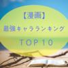 【漫画】ジャンプコミックス最強キャラランキング!TOP10