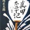 真田太平記(2) ★★★★★