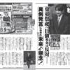 秋篠宮さまのお誕生日会見、大嘗祭「公費支出避けるべきでは」と眞子さまと小室さんの結婚について