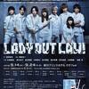 舞台『LADY OUT LAW』(2018/9/14-24)出演者コメント・その1