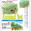 大切な農作物を荒す動物をシャットアウト!「アニマルネット」