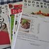 本日の断捨離!大量のレシピを手放しました。