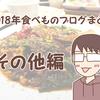 2018年食べものブログまとめ~その他編~