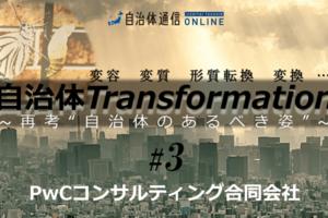 ソーシャル・トランスフォーメーション実現に向けた公民連携の重要性 ~後編~