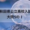 【数学解説】2018秋田県公立高校入試問題~大問5のⅠ「一次関数、確率」~