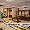 """""""ホテル""""をテーマにした小説5選"""