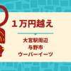 【2021年】大宮駅周辺・与野市で稼げる?ウーバーイーツの配達バイト