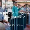 東京ディズニーリゾート パークへの再入園は可能?