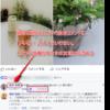 フェイスブックのコメントスパムは要注意!いいねを付けるのも要注意!!!