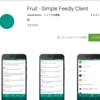 【レビュー】Feedly対応RSSリーダー「Fruit」レビュー
