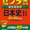 歴検 2級 日本史   私のおすすめ勉強法