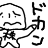 【持越】週末ポジション(3/18)