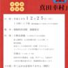 「真田十勇士と真田幸村」レポート
