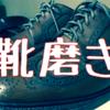 レッドウイング,リーガル,ホワイツ,オールデンなど12足の靴磨き祭り