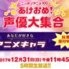 年越しはMCで…!?西川貴教出演 NHKBS・大晦日「声優」をテーマに5時間特番放送決定!