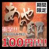 【期間限定】安すぎwww100円で2時間飲み放題wwwww【あやの邸 池袋東口店】