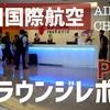 上海浦東空港 中国国際航空ラウンジ訪問記!やっぱり食事が美味い!