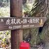 相模湖駅から明王峠へ登り、昼飯食べてから堂所山を経て北高尾山稜は狐塚峠下山…1😎