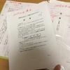 センター試験受験者へのエール、『表札』。
