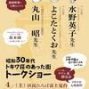 「昭和30年代・トキワ荘のあった街」トークショー