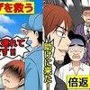 (ヤクザマンション)歌舞伎町で大怪我したヤクザを助けたら倍返しだった話を漫画にしてみた@アシタノワダイ