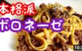■【パスタ】本格派ボロネーゼ