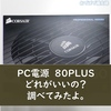 【計算機付き】PC電源80PLUSどれがいいの?電気料金調べてみたよ。
