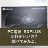 【計算機付き】PC電源80PLUSどれがいいの?電気料金調べてみたよ。