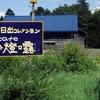 日出クラシックパーク CAFE 麗燈露/北海道夕張郡栗山町