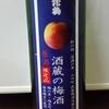 【酒の記録】武蔵鶴 南高梅酒(原酒)