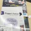 ブロガーズフェスティバル2019に参加した件