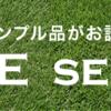 LOHACO(ロハコ)無料0円サンプル情報まとめ【2016/8】
