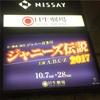 10/7 A.B.C-Z主演『ABC座ジャニーズ伝説2017』初日レポ ジャニーさんを演じるのは戸塚祥太君。呼吸することも許さないジャニーズメドレー。『夢のHollywood』を歌い踊る5人のTravis Japanの覚悟。