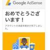ブログ開設1ヶ月でGoogle AdSense 審査を一発通過!
