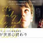 映画「たかが世界の終わり」グザヴィエ・ドラン、会話劇で新境地
